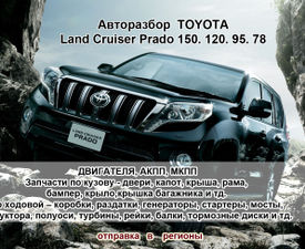 Toyota Land Cruiser Prado 78, 95, 120, 150   автор